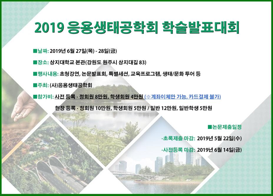 2019학술발표대회팝업2.jpg