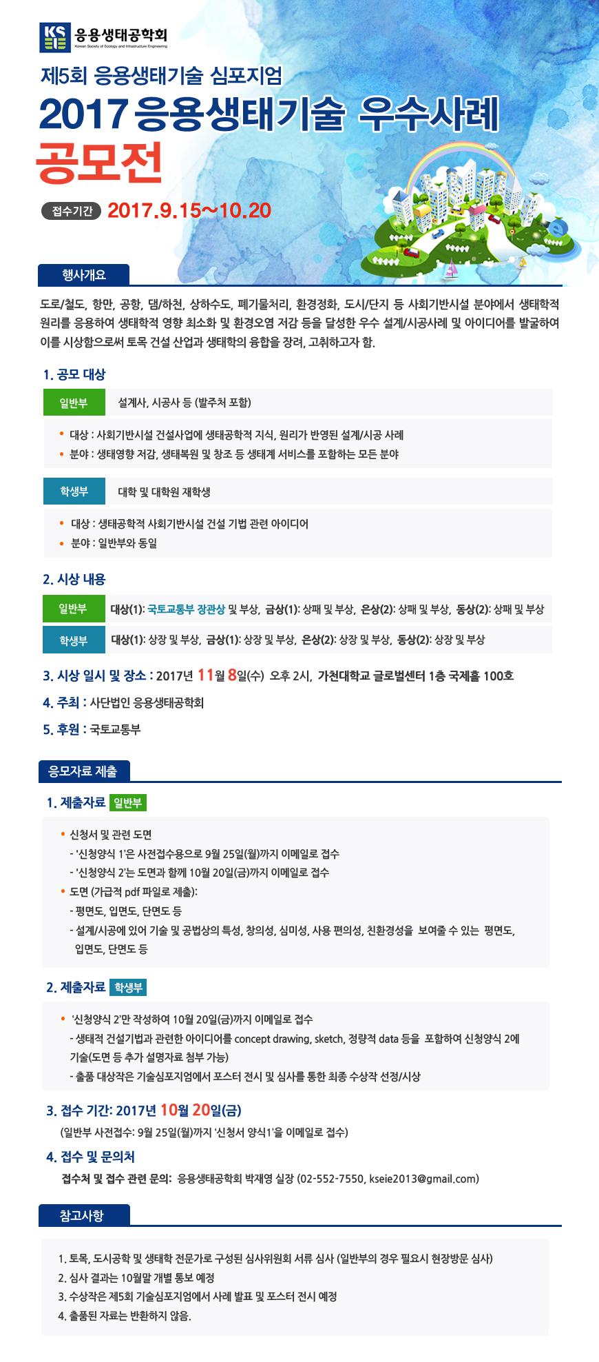 170915_응용생태공학회_웹메일폼.jpg