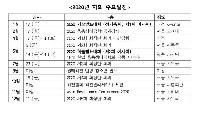 2020-학회-주요-일정2.jpg
