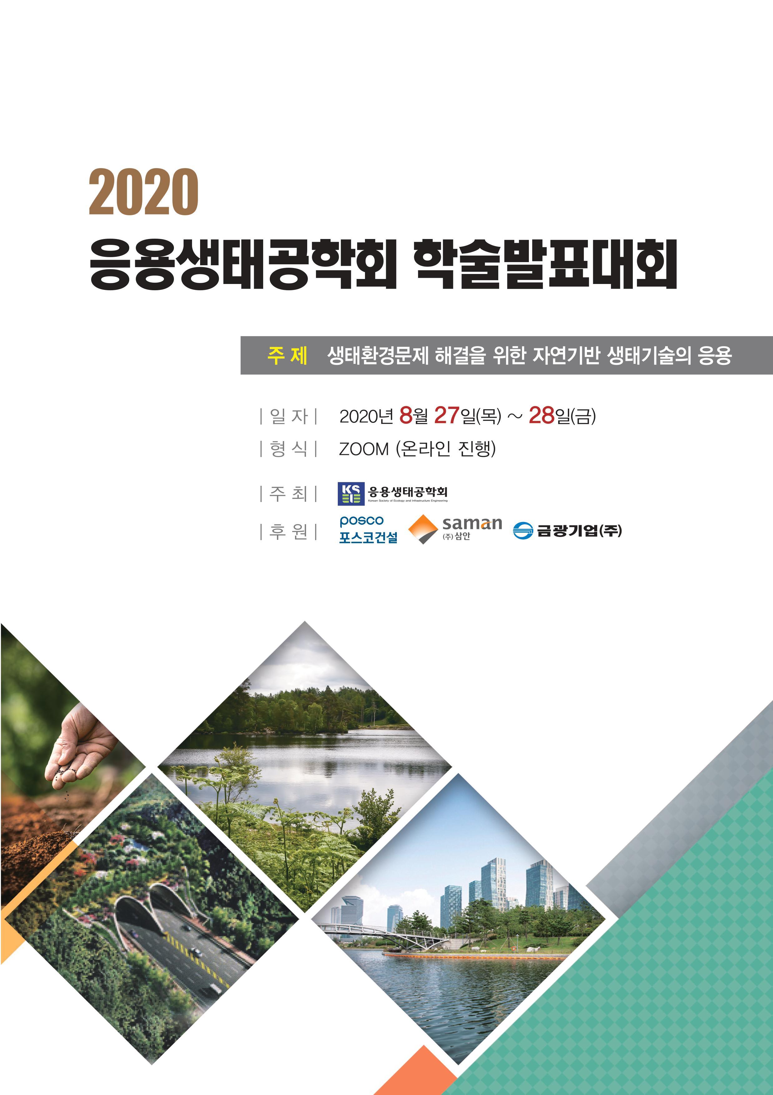 2020응용생태공학회 학술발표대회 표지.jpg