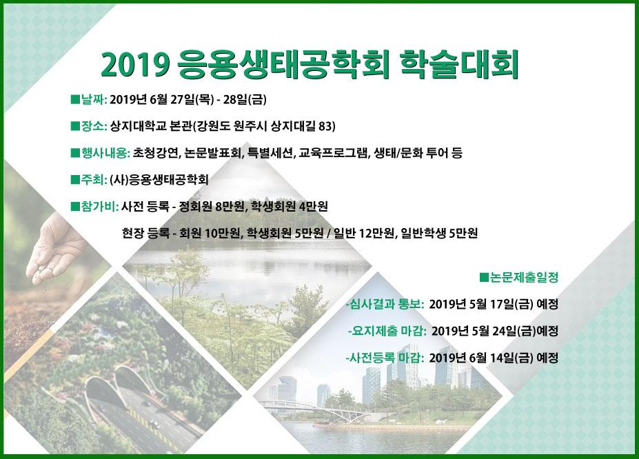 2019학술대회팝업.jpg