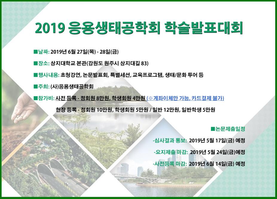 2019학술발표대회팝업.jpg