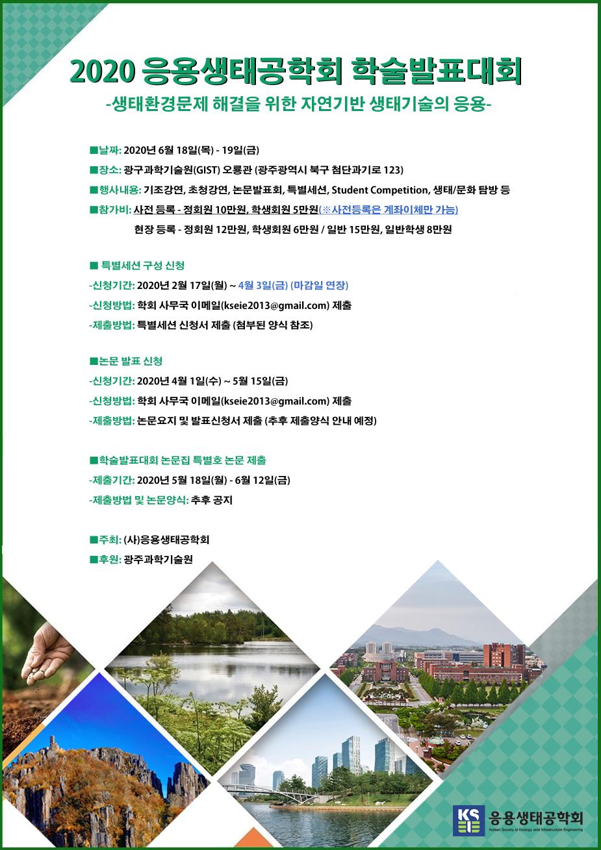 2020응용생태공학회 학술발표대회.jpg