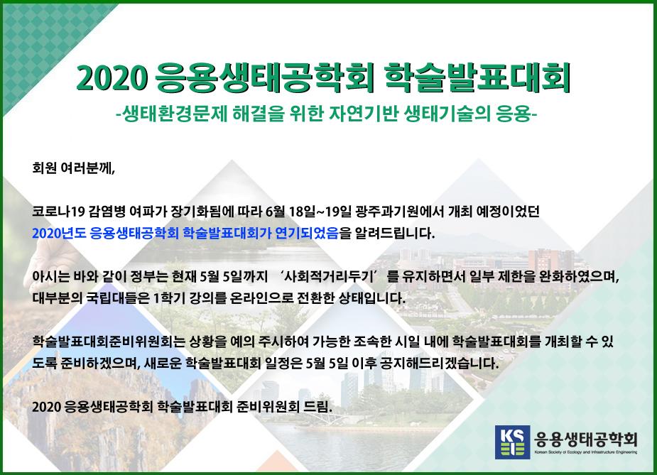 2020학술연기.jpg