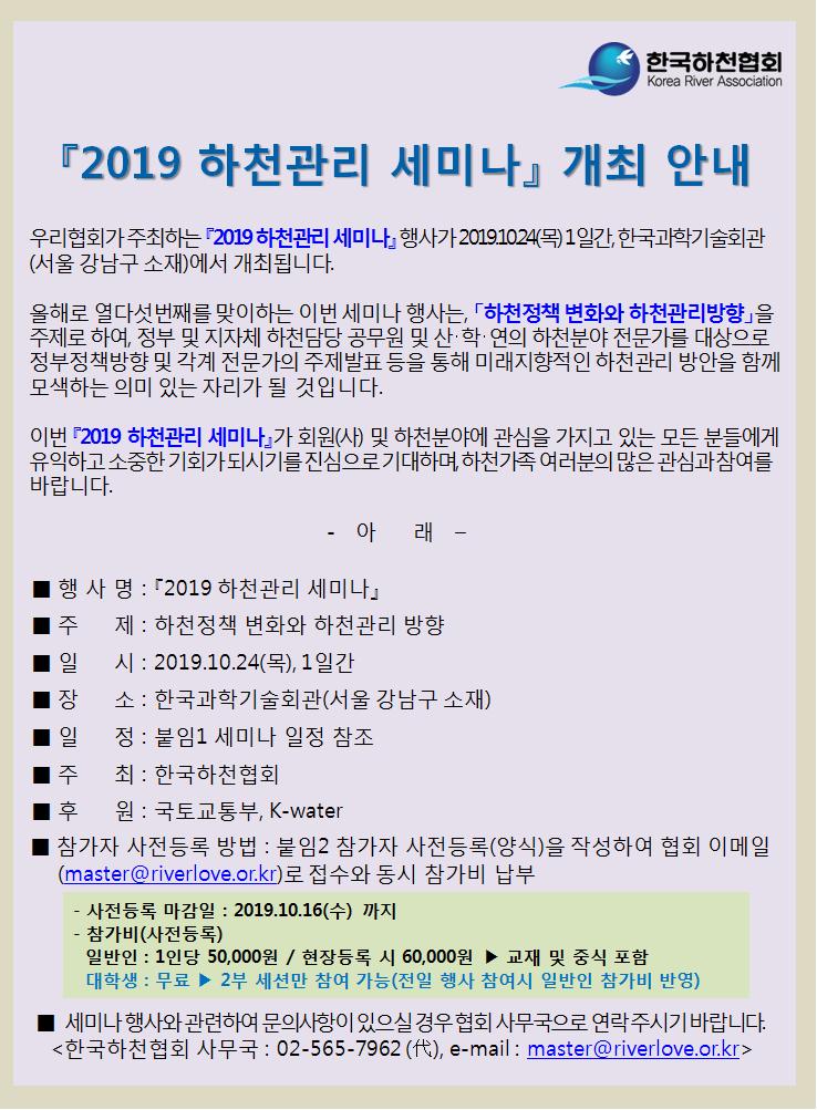 2019 하천관리 세미나 공지.png