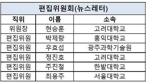 편집위원회(뉴스레터).jpg